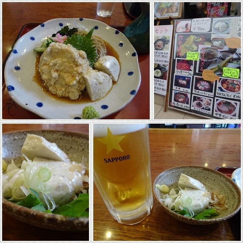 成田山でそば豆腐_b0236665_04550626.jpg