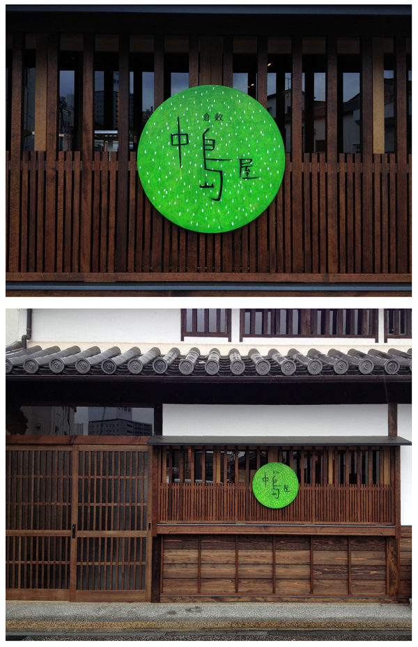 中島屋_b0052471_23183859.jpg