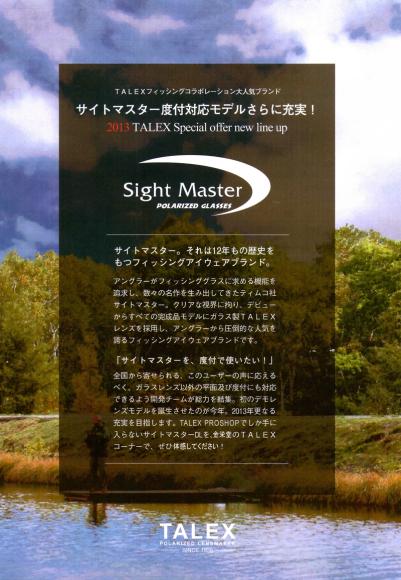 Sight Master(サイトマスター)2017年春新作チタン製4カーブ高機能フレームDIGNITY TI DL(ディグニティ ティーアイ ディーエル)入荷!_c0003493_20385633.jpg