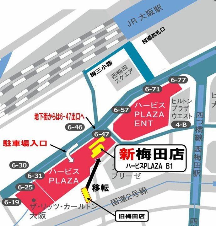 梅田店 移転新オープン キャンペーン!_e0366407_13522447.jpg