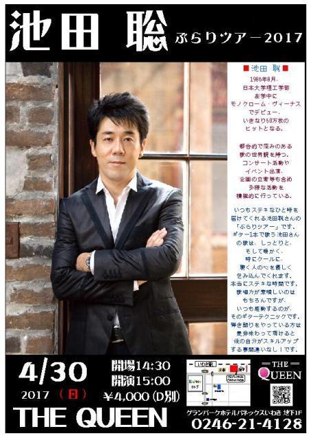 本日(4/30・日)15:00~池田聡Liveです。_d0115919_04023755.jpg