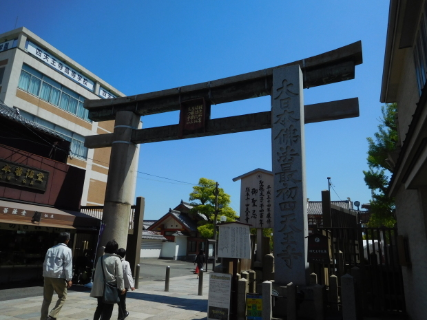 大阪 四天王寺_e0345320_00501181.jpg