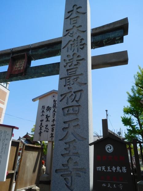 大阪 四天王寺_e0345320_00511727.jpg