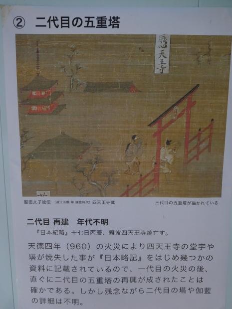 大阪 四天王寺_e0345320_13023414.jpg