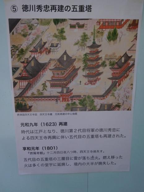 大阪 四天王寺_e0345320_13033467.jpg
