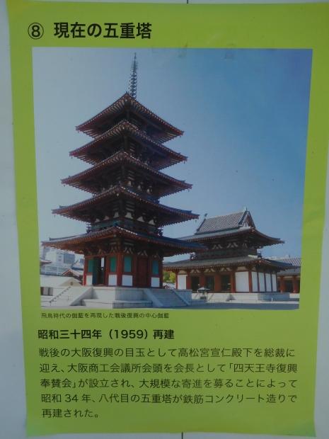 大阪 四天王寺_e0345320_13041165.jpg
