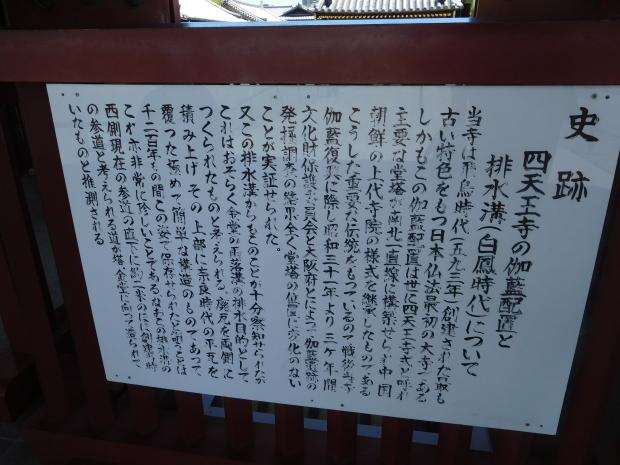 大阪 四天王寺_e0345320_13385849.jpg