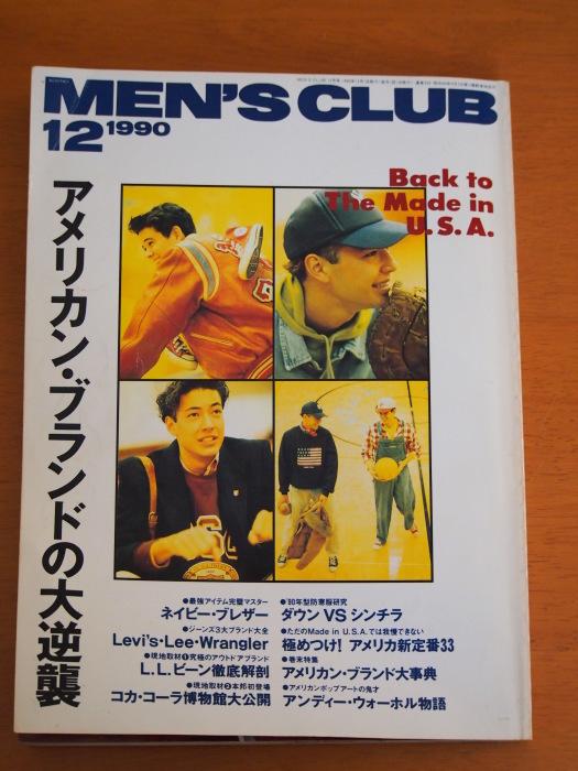 メンズクラブ 1990年12月号_a0182722_23060770.jpg