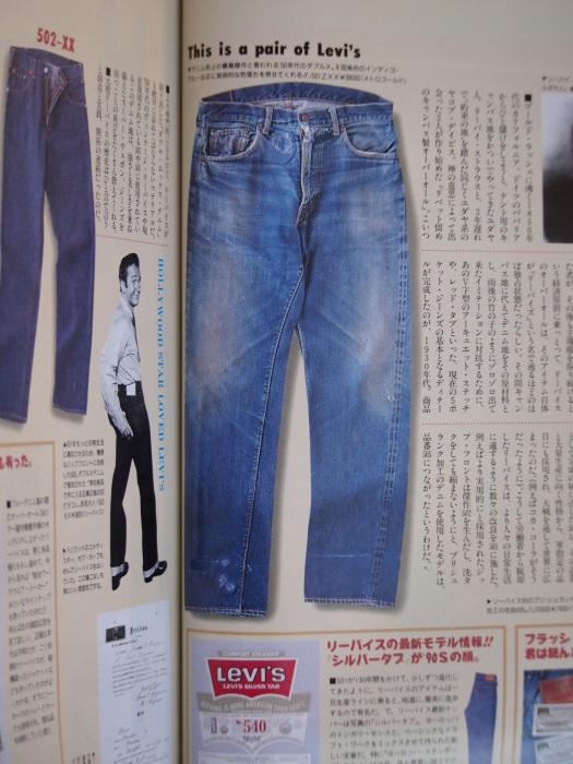 メンズクラブ 1990年12月号_a0182722_23070023.jpg