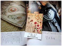 「白の刺し子 カンタ」 望月真理さんの仕事_d0221430_18570091.jpg