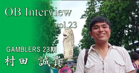 感謝の気持ち【OB Interview vol.23】_e0137649_17191239.png