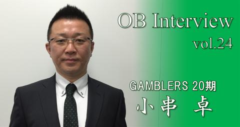 全力【OB Interview vol.24】_e0137649_17311343.png