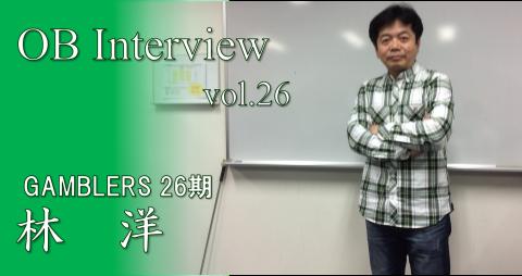 頼もしい背中【OB Interview vol.26】_e0137649_17433332.png