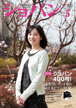 月刊「ショパン」5月号、今回は400号。私の記事もいっぱい。_a0041150_02380181.jpg