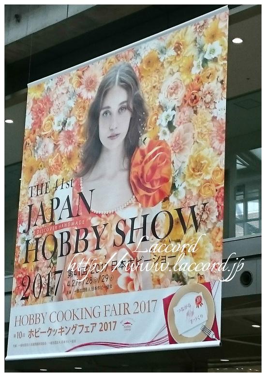 「JAPAN HOBBY SHOW 2017」_f0275956_0252149.jpg