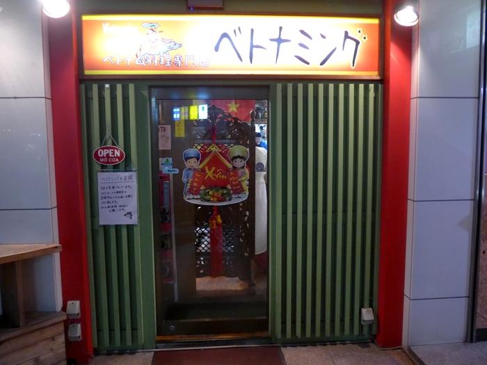 新宿二丁目「ベトナミング」へ行く。_f0232060_11505591.jpg