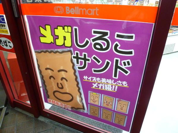 【松永製菓株式会社】メガしるこサンド_c0152767_18410599.jpg