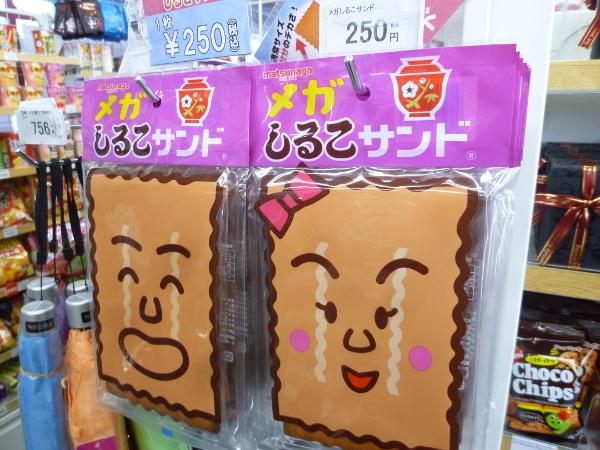 【松永製菓株式会社】メガしるこサンド_c0152767_18430627.jpg