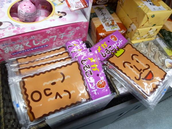 【松永製菓株式会社】メガしるこサンド_c0152767_18440282.jpg