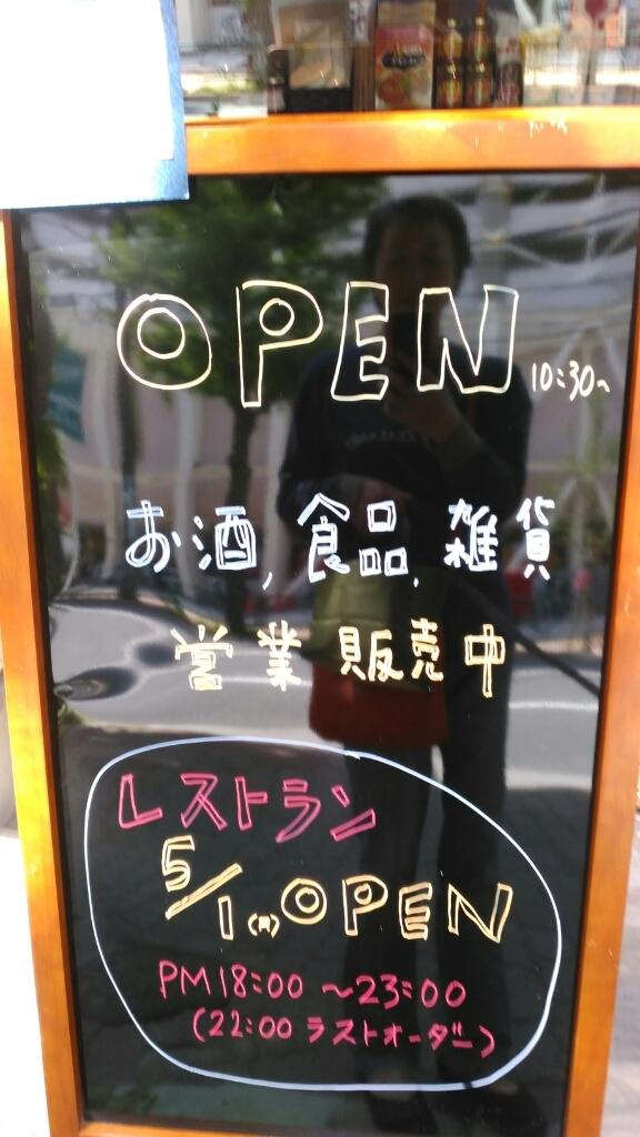 牛丼と目白に新しいお店がオープン_c0162773_00314354.jpg