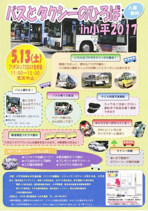 バスとタクシーのひろばinこだいら2017_f0059673_19334290.jpg