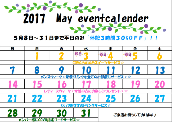 明日からのイベントカレンダー♪_e0364685_01091994.jpg