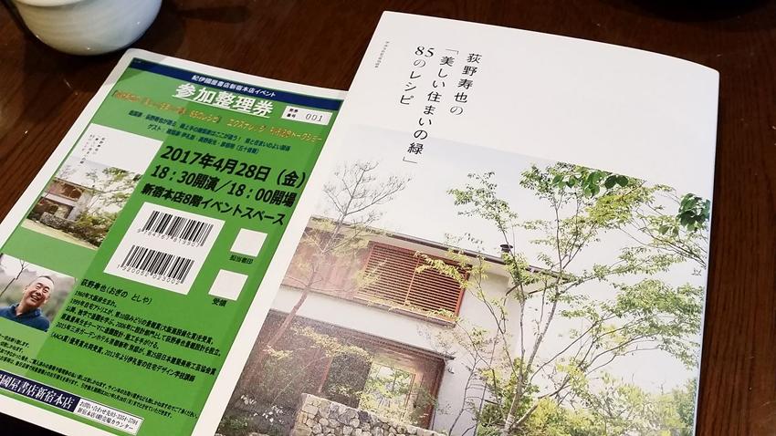 荻野寿也の「美しい住まいの緑」85のレシピ 出版記念_d0080906_21213224.jpg