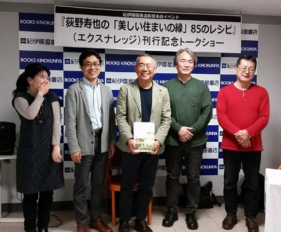 荻野寿也の「美しい住まいの緑」85のレシピ 出版記念_d0080906_21214321.jpg