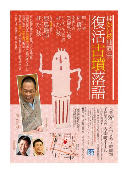 東京独演会は5月26日(金)に開催!_f0076322_959787.jpg