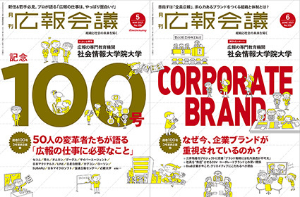 雑誌のお仕事/宣伝会議様_f0165332_23243355.jpg