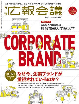 雑誌のお仕事/宣伝会議様_f0165332_23270713.jpg