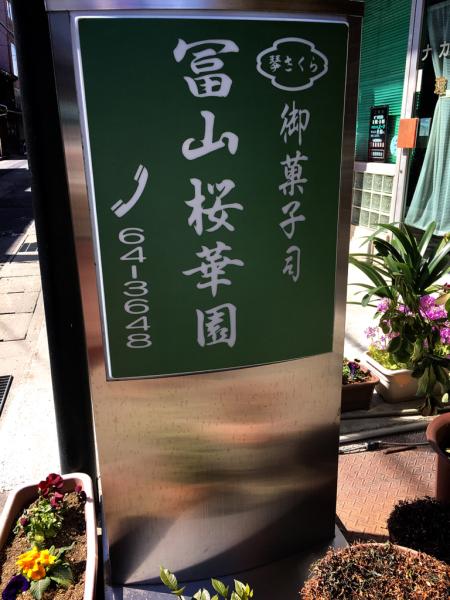 冨山桜華園_e0292546_02470341.jpg