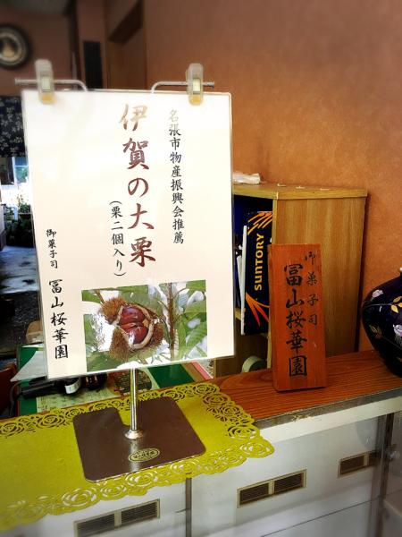 冨山桜華園_e0292546_02470523.jpg