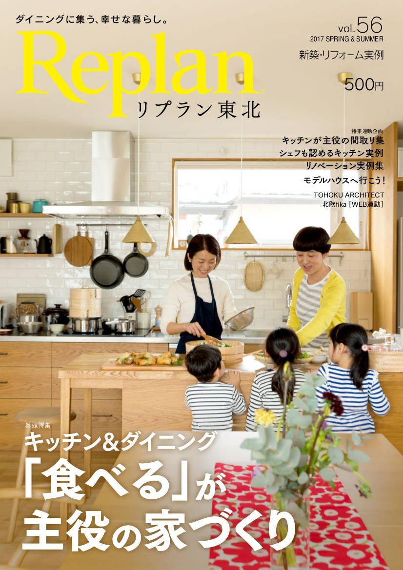 『さくらの家』リプラン東北Vol.56号に掲載されています!_e0197748_15270207.jpg
