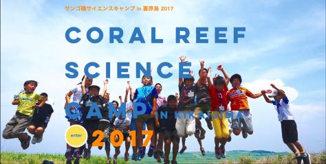 サンゴ礁サイエンスキャンプ in 喜界島 2017_b0135657_10475103.png