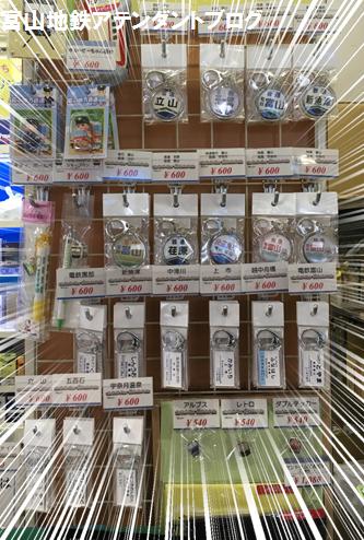 富山駅売店で売ってるよ♥_a0243562_14014504.png