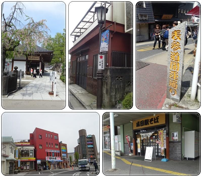 成田山でそば豆腐_b0236665_05075456.jpg