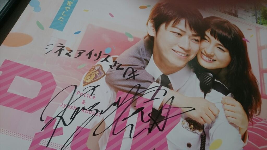 映画PとJKシネマアイリスにて、亀梨和也さんのサイン写真をパチリ。_b0106766_22530162.jpg