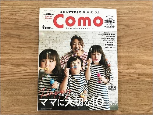 「 Como 2017年6月夏秋号 」に掲載していただきました_c0199166_14241823.jpg