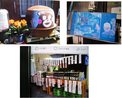 「酒蔵祭り」ありがとうございました埼玉の地酒天覧山五十嵐酒造_d0085681_11132563.png