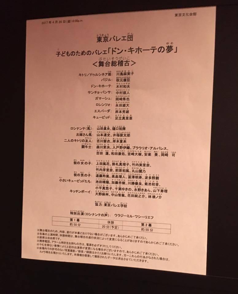"""公開リハーサル! @東京バレエ団\""""ドンキホーテの夢\""""_b0195783_09091006.jpg"""