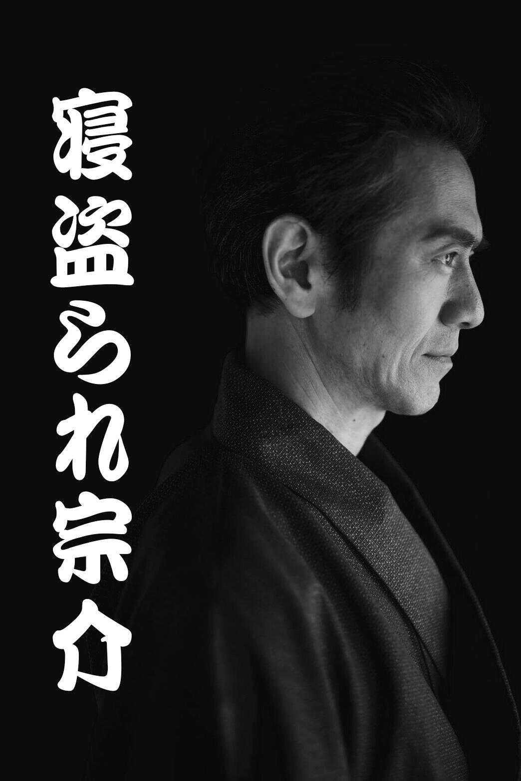 舞台『寝盗られ宗介』in 浅草 木馬亭_f0061797_14590892.jpg