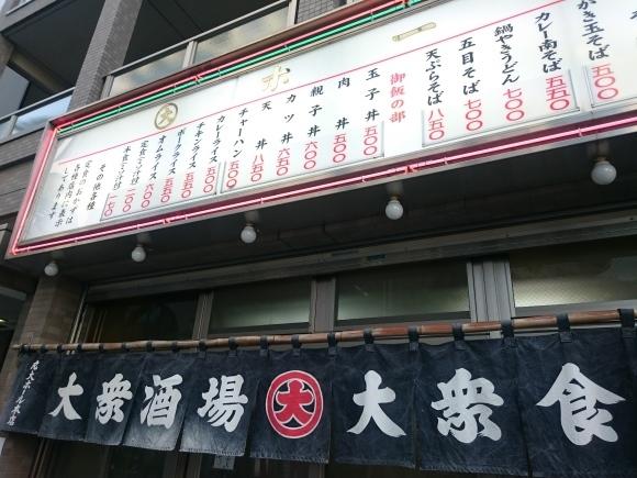 5/1 大衆酒場大衆食堂丸大ホール本店@川崎市_b0042308_23125998.jpg