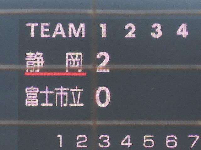 静岡高校に0-8 富士市立高校野球部 無念の2回戦敗退!_f0141310_08052344.jpg