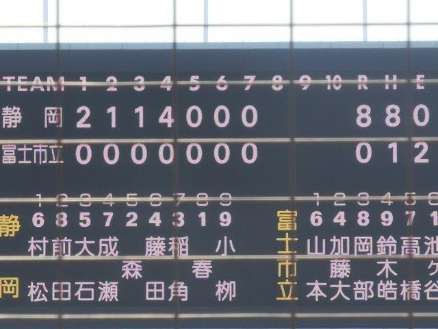 静岡高校に0-8 富士市立高校野球部 無念の2回戦敗退!_f0141310_08065616.jpg