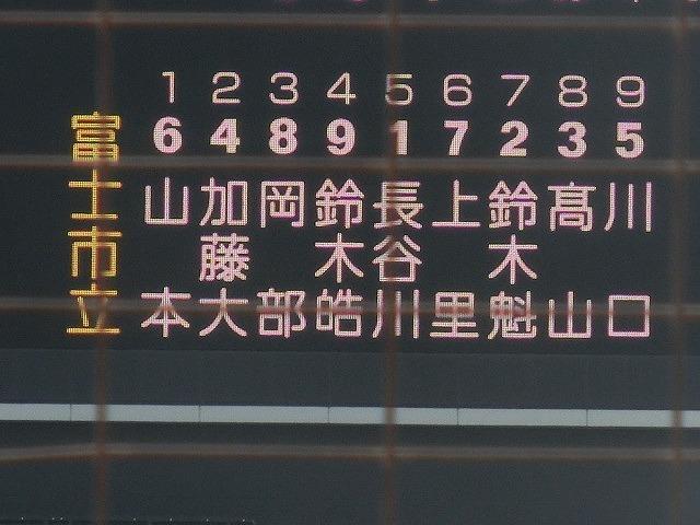 静岡高校に0-8 富士市立高校野球部 無念の2回戦敗退!_f0141310_08072724.jpg