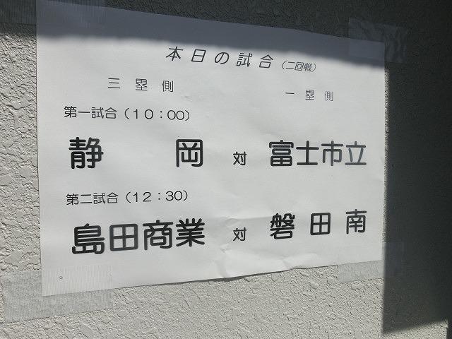 静岡高校に0-8 富士市立高校野球部 無念の2回戦敗退!_f0141310_08083489.jpg