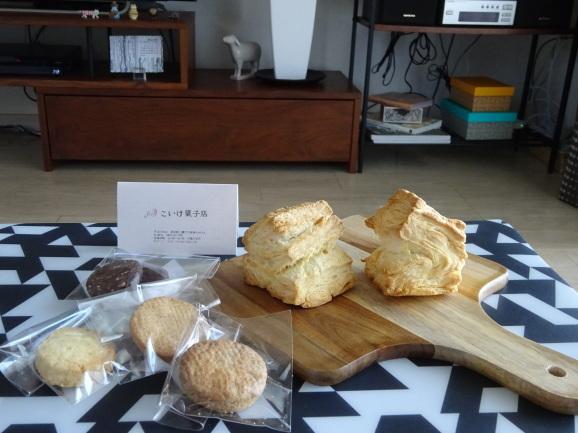 こいけ菓子店の大好きなスコーン_e0230011_16583885.jpg