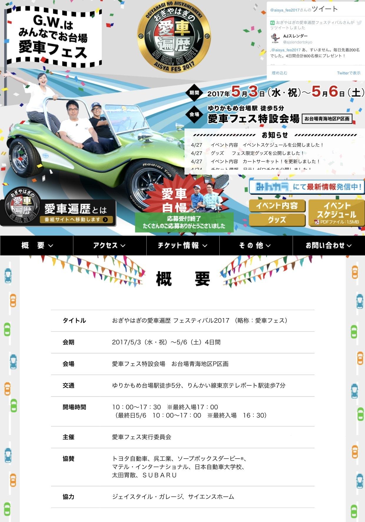 GO! GO! 5月!!  〜ライブスケジュール〜_f0115311_02341021.png