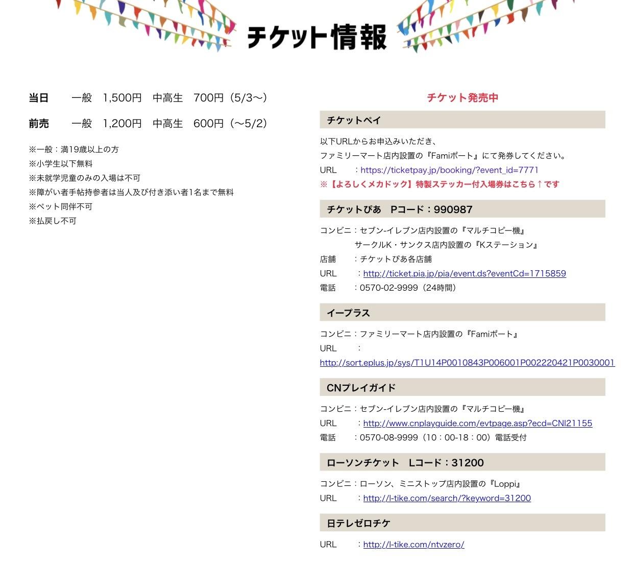 GO! GO! 5月!!  〜ライブスケジュール〜_f0115311_02344009.png
